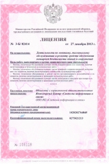 license_emercom-1
