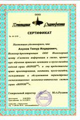 voron_sertificates_akhunov