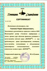 voron_sertificates_gazizov