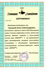 voron_sertificates_troizkiy