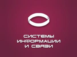 Системы информации и связи | инженерный центр